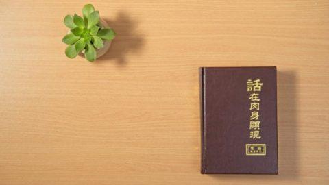 O que é o Evangelho? O que é evangelho significado?