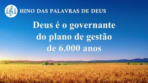 """Música gospel 2020 """"Deus é o governante do plano de gestão de 6.000 anos"""""""