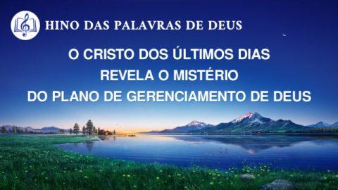 """Música gospel """"O Cristo dos últimos dias revela o mistério do plano de gerenciamento de Deus"""""""